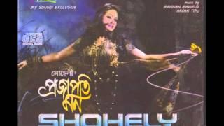 Noyone Noyone | | Bangla exclusive Digital song | Mysound BD