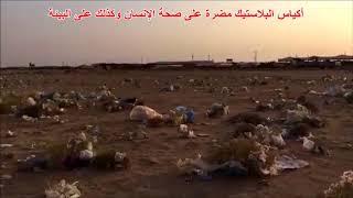أضرار البلاستيك الكثيرة على البيئة والكائنات الحية  ينطالب استبدالها  بالأكياس الورقية