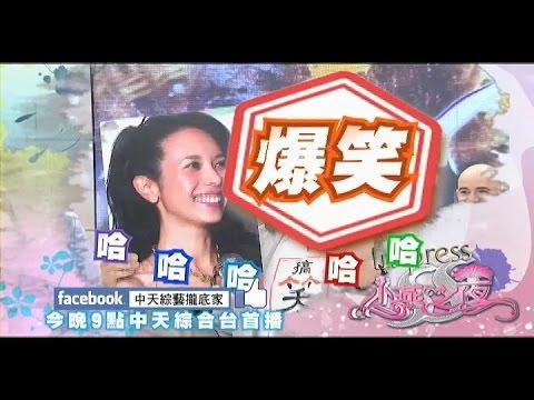 2015.03.16《SS小燕之夜》預告 搞笑基因是與生俱來?!