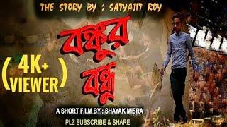 Banku Babur Bandhu FULL MOVIE 2018 (DELETE ENTERTAINMENT)