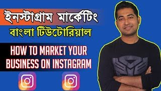 Instagram Marketing Bangla Video Tutorial: How to Market Your Business on Instagram