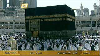 سورة يس Yas - أحمد خليل شاهين Saudi Quran HD