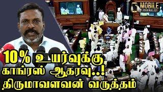 10% உயர்வுக்கு காங்ரஸ் ஆதரவு..! | Thirumavalavan Speech About 10Reservation Bill | Videos