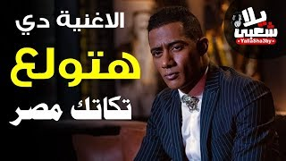 مهرجان 2019 عشيرة ابليس (الاغنية دي هتولع تكاتك مصر) تيم الدوشة - مهرجانات 2019