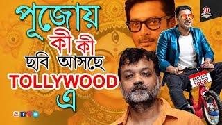 পূজোয় কী কী ছবি আসছে Tollywoodএ ? 2018 Durga Puja new Bengali movie