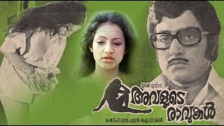 Avalude Raavukal 1978 Malayalam Full Movie | I. V. Sasi Movies | Malayalam Films