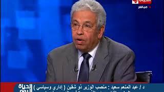 """الحياة اليوم - د/ عبد المنعم سعيد : دور المرأة المصرية فى 30 يونيو """" الوزيرات بالحكومة ظاهرة جيدة """""""