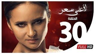 مسلسل لأعلى سعر HD - الحلقة الثلاثون | Le Aa