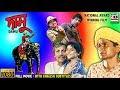 Damu   দামু   Bengali Full Movie   Full HD   Raghuvir Yadav   Sabyasachi   National Award Winner
