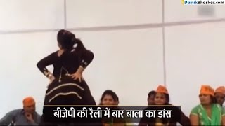 Bar Girl's Nagin Dance in BJP Rally