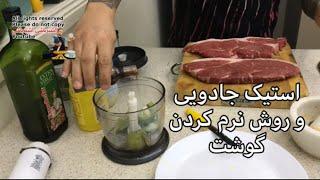 آموزش استیک جادویی ! و روش نرم کردن هر گوشتی مثل پنبه !   جوادجوادی