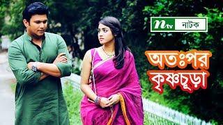 NTV Romantic Natok | Otopor Krishnochura | অতঃপর কৃষ্ণচূড়া | Tasnuva Tisha | FS Nayeem | Ireen Afroz