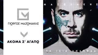 Γιώργος Μαζωνάκης - Ακόμα σ