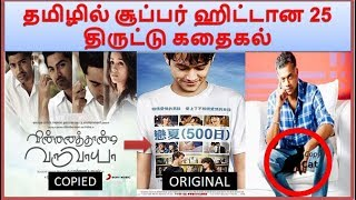 TOP 25 SUPERHIT TAMIL FILMS COPIED FROM HOLLYWOOD FILMS|VTV|THUPPAKKKI|KATHTHI|MERSAL