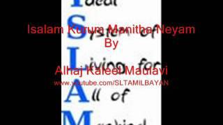 Tamil Bayan Alhaj Kaleel Maulavi Isalam Kurum Manitha Neyam