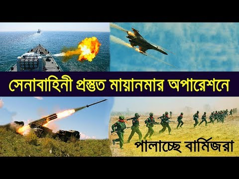 Xxx Mp4 Bangladesh Army READY For Myanmar 3gp Sex