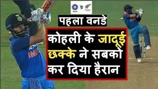 India Vs New Zealand 1st ODI: Virat Kohli Magical Six like Tendulkar | Headlines Sports