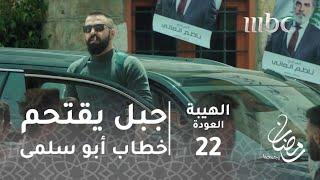مسلسل الهيبة - الحلقة 22 - جبل يقتحم خطاب أبو سلمى