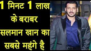 सलमान खान का एक मिनट एक लाख के बराबर  Salman Khan