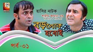 Borolok Hoboi ( বড়লোক হবোই ) Bangla  Natok |  Part 01 | Shamim Zaman & A.Kha.Ma Hasan