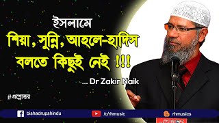 Dr Zakir Naik speech about shia, devbandy, ahle hadees and majar