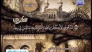من اروع ماقرأ الشيخ محمد صديق المنشاوي سورة غافر