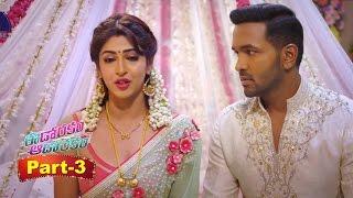 Eedo Rakam Aado Rakam Movie Part 3 || Manchu Vishnu, Raj Tarun, Sonarika Bhadoria, Hebah Patel