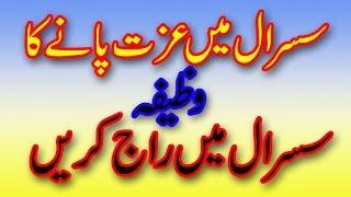 Qurani Wazaif | Sasural Mein Izzat Ka Wazifa For Successful Life After Marriage in Urdu / Hindi
