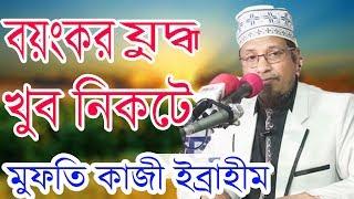 ভয়ংকর যুদ্ধ খুব নিকটে  New Bangla Waz 2018 Mufti Kazi Ibrahim