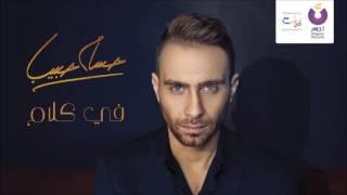 Hossam Habib - Fi Kalam / حسام حبيب - في كلام
