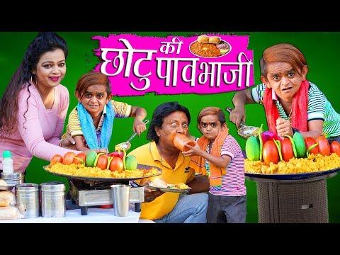 Xxx Mp4 छोटू की पाव भाजी CHOTU KI PAV BHAJI Khandesh Hindi Comedy Chotu Comedy Video 3gp Sex