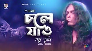 Hasan - Chole Jao Bondhu Tumi | Chondrima Raate | Soundtek