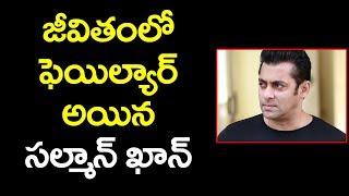జీవితంలో ఫెయిల్యూర్ అయిన సల్మాన్ ఖాన్  Untold Stories Of Salman Khan in His Life | YOYO Cine Talkies