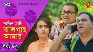 Shalish Mani Tal Gach Amar | Episode - 85 | Bangla Comedy Natok | Siddiq | Ahona | Mir Sabbir