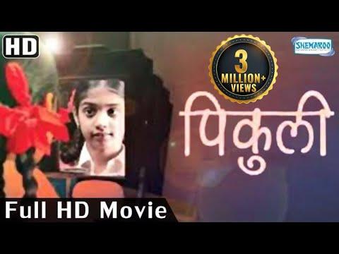 Latest Marathi Movie   Pikuli - पिकुली (with Eng Subtitle) Kishor Kadam, Ashwini Ekbote,Ganesh Yadav