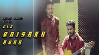 Elo Boishakh Abar | Shad Shah & Momin Khan | Faisal Rabbikin | Bangla New Song | 2017