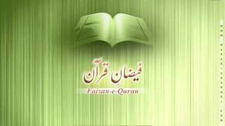 Surah Waqi'ah - Tafseer