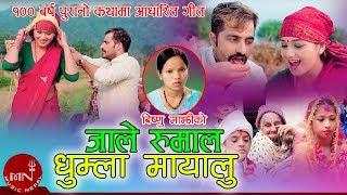 Bishnu Majhi New Lok Dohori Song 2075/2018 | Jale Rumal Dhumla Mayalu - Durga BC | Bimal & Sarika