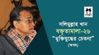 Salimullah Khan boktitamala full Part-26 | Muktijuddher Chetona