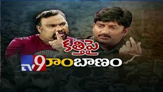 Kathi Vs PK || Kathi Mahesh ready to complain to police - TV9 Trending