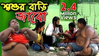 শ্বশুর বাড়ি যাবো | Bangla Comedy Natok | Nissan Music | 2017
