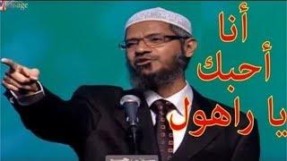 أخطر مناقشات ذاكر نايك : الملحد الذي أحبه ذاكر نايك وتمناه أن يدخل الإسلام !