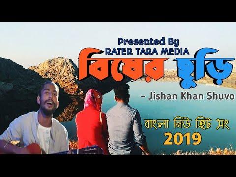 Bisher Churi বিষের ছুড়ি - Jishan Khan Shuvo | Bangla New Hit Song 2019 | Rater Tara Media