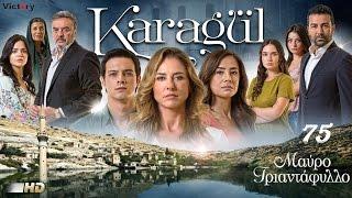 KARAGUL - ΜΑΥΡΟ ΤΡΙΑΝΤΑΦΥΛΛΟ 4ος ΚΥΚΛΟΣ DVD75 PROMO 3