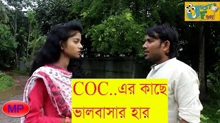 Clash of Clans COC এর কাছে ভালবাসার হার Bangla Eid Romantic Natok Mosharraf 2016