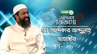 Apnar Jiggasha Presented By Mahmudul Hasan Answered By Dr. Khandakar Abdullah Jahangir Ep 38