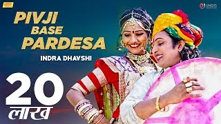Indra Dhavsi Fagan - Nutan Gehlot, Ravi Banjra - Fagan Songs Rajasthani - 2018 Rajasthani Songs