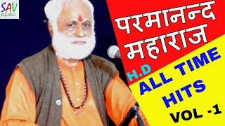 Non Stop Rajasthani  Bhajans  Vol -1 || Parmanand Maharaj || Rajasthani Sangeeth H.D || Exclusive