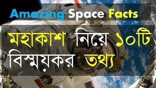 'মহাকাশ' নিয়ে ১০টি 'বিস্ময়কর' তথ্য - Interesting Facts About Space - Bangla Knowledge Video
