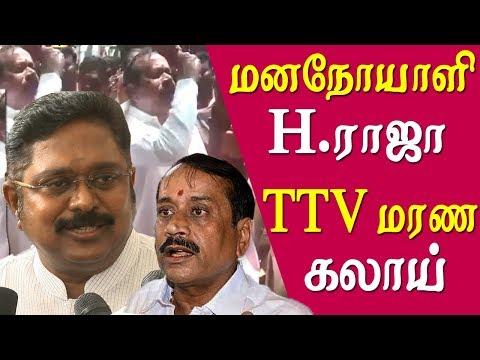 Xxx Mp4 H Raja Latest Speech H Raja To Be Arrested Ttv Dinakaran Slams H Raja Tamil News Live Tamil News 3gp Sex